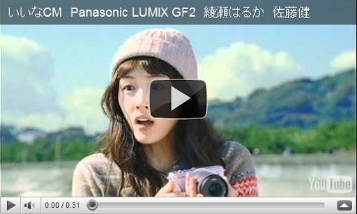 筆忙網誌: Panasonic Lumix GF2 女朋友2號 廣告- 日本CM 綾瀬はるか 佐藤健